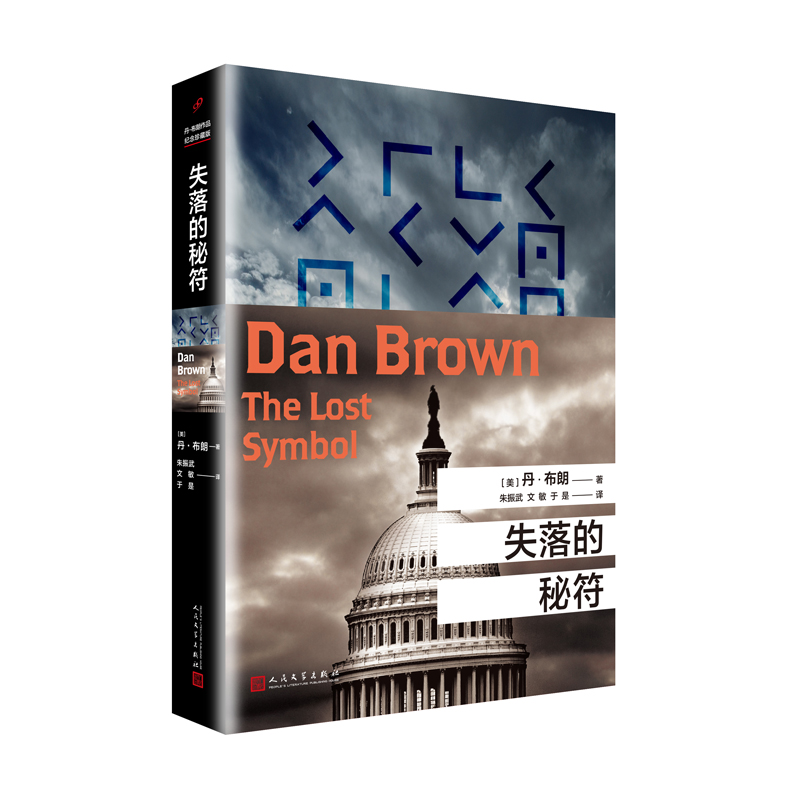失落的秘符(2017年新版) 《达?芬奇密码》作者丹?布朗的知识悬疑小说,是大师悬疑惊悚经典之一。
