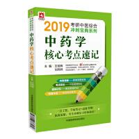 2019中药学核心考点速记(2019考研中医综合冲刺宝典系列)
