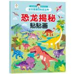 恐龙揭秘贴贴画2-3-4-5-6岁宝宝贴纸宝库贴纸书儿童贴画书益智玩具贴