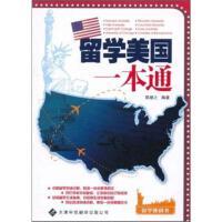 留学美国一本通 天津科技翻译出版公司
