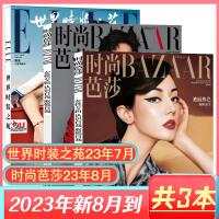 【共2本打包】时尚芭莎杂志女士版12月下+米娜2020年1月 时尚杂志女性流行趋势期刊化妆穿衣搭配服饰美容美妆明星娱乐