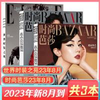 【共3本打包】时尚芭莎杂志女士版2020年2月+米娜2020年4月 时尚杂志女性流行趋势期刊化妆穿衣搭配服饰美容美妆明