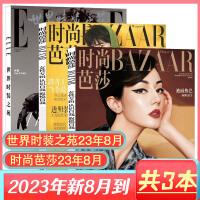 【共2本打包】世界时装之苑杂志2021年5月+时尚芭莎杂志女士版2021年1月单本 时尚杂志女性流行趋势期刊化妆穿衣搭配