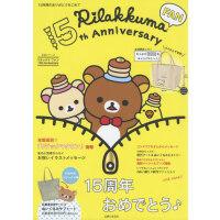 现货 日版 轻松熊 15周年纪念 リラックマ ファン 15th Anniversary