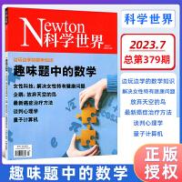 现货【新刊 3月】环球科学杂志2021年3月总第209期 模仿大脑:下一代计算机 科学美国人中文版 科学科普类期刊
