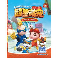 猪猪侠超星萌宠・心灵成长故事连环画(第一辑)蘑菇星人来袭