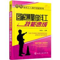 【XSM】图解测量放线工技能速成 白会人 化学工业出版社9787122271242
