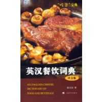 译文版英汉餐饮词典