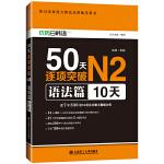 新日本语能力测试决胜备考用书・50天逐项突破N2语法篇(10天)