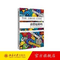 表情包密码:笑脸、爱心和点赞如何改变沟通方式 北京大学出版社