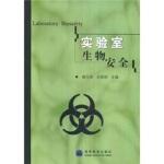 实验室生物安全 颜光美,余新炳 9787040232721 高等教育出版社教材系列