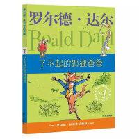 了不起的狐狸爸爸/罗尔德・达尔作品正版儿童文学读物6-8-9-12岁二三四年级小学生 课外书非注音明天出版社经典畅销书