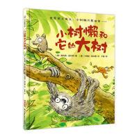 贝贝熊童书馆:小树懒和它的大树(精装绘本)(货号:JYY) 9787559019936 新疆青少年出版社 (德)奥利弗