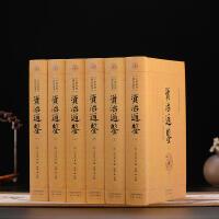 资治通鉴 精装16开全6册珍藏本 司马光著 原文带注释 中国史上下五千年历史 国学畅销书