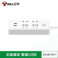 公牛USB智能插座―GNV-UUA124 USB插座接线板智能插排转换器 插线板拖线板插板
