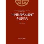 """【旧书二手书9成新】""""中国近现代史纲要""""专题研究 章征科 9787567612235 安徽师范大学出版社"""