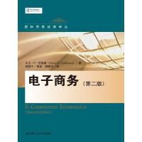 电子商务(第二版)(国际贸易经典译丛)