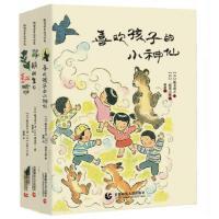新美南吉绘本珍藏版 鹅的生日+喜欢孩子的小神仙+红蜡烛(套装共3册)
