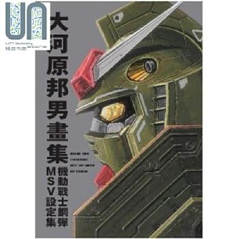 大河原邦男画集 机动战士钢弹 MSV设定集 港台原版 青文