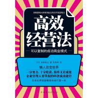 【二手旧书8成新】高效经营法 _日_本田直之 中国华侨出版社 9787511354785