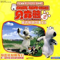 贝肯熊②:倒霉熊的朋友们!(附赠DVD)