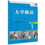 """大学俄语东方(新版)(1)(语法练习册)――""""东方""""学生用书语法点解析手册,学习语法不再是难事。"""