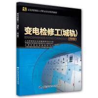 变电检修工(城轨)(四级)――企业高技能人才职业培训系列教材