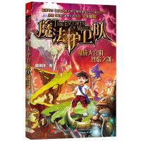 魔法护卫队-魔境天宫的烈焰之剑