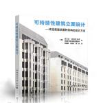 可持续性建筑立面设计--高性能建筑围护结构的设计方法