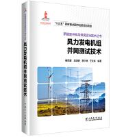 新能源并网与调度运行技术丛书 风力发电机组并网测试技术