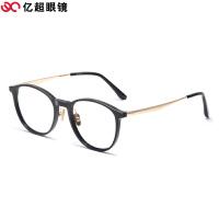 亿超 近视眼镜框男女休闲款合金板材全框光学镜架可配镜FB5076