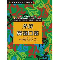 外贸英语口语(电子书)