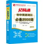记易通-初中英语词汇必备2500词 新旧封面随机发货