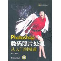 (VIP) Photoshop照相馆的故事――Photoshop数码照片处理从入门到精通