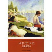 【现货】剑桥艺术史――19世纪艺术 (英)雷诺兹,钱乘旦 9787544705653