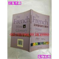 【二手9成新】法国葡萄酒关键词法国食品协会 编上海文化出版社