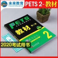 备考2020年全国英语等级考试教材 公共英语教材 第二级教材 PETS-2