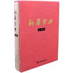 新华字典(第11版)纪念版