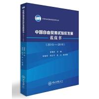 中国自由贸易试验区发展蓝皮书(2015-2016)