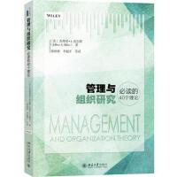 管理与组织研究必读的40个理论 美 杰弗里・A.迈尔斯Jeffrey Miles 9787301288375 北京大学
