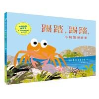 踢踏,踢踏,小螃蟹搬新家 麦克米伦世纪童书 畅销图书0-1-2-3-4-5-6-7-8-9岁儿童绘本图画故事书籍 台湾