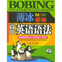 【正版二手书旧书8成新】薄冰新编高中英语语法 薄冰 世界知识出版社 9787501226429