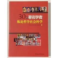 正版 30位著名学者纵论哲学社会科学 中国社会科学院马克思主义研究学部 编 中国社会科学出版社
