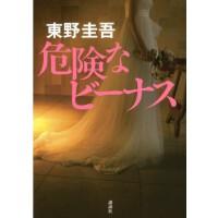 现货 日版 小说 单行本 危�なビ�`ナス 东野圭吾