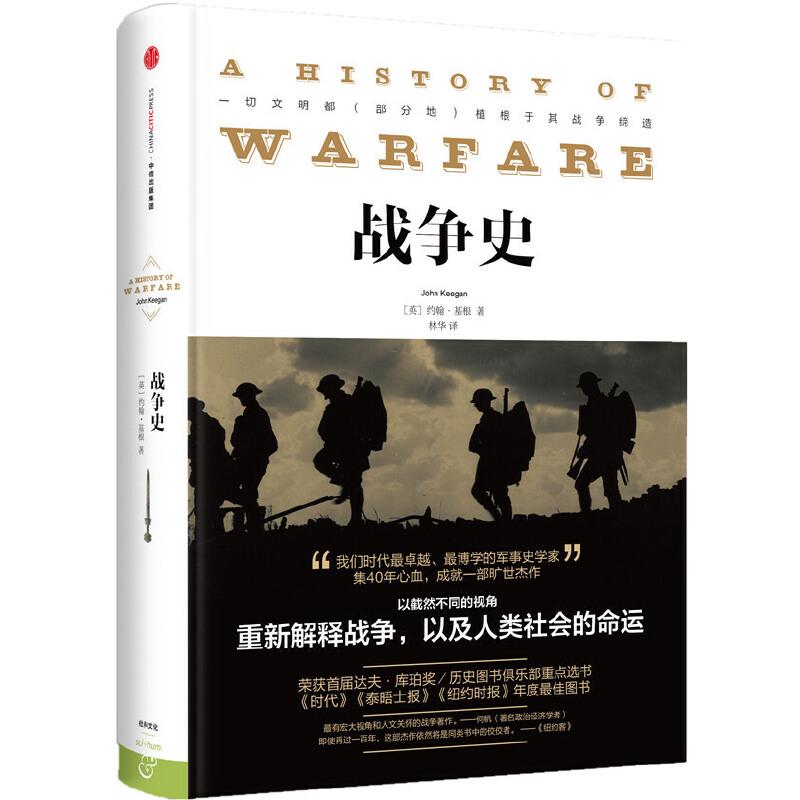 新思文库·战争史(天下文库系列)文明世界每一个普通人都值得一读的战争史经典,以截然不同的视角,重新解释战争,以及人类社会的命运