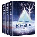 封神演义(全三册-中国古典玄幻神话套装系列-精美插图版)