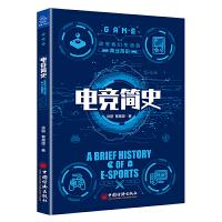 电竞简史 电子竞技发展历史游戏爱好者研究者用书 改变我们生活的商业简史