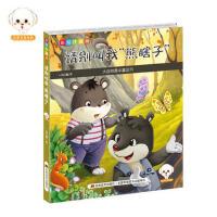 """小豆子彩书坊・大自然是本童话书注音版--请别叫我""""熊瞎子""""(彩图版) 侯红霞 9787557503567"""