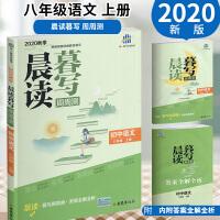 赠一笔记本 2020秋季晨读暮写初中语文八年级初二8年级上册人教版