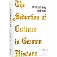 德���v史中的文化�T惑